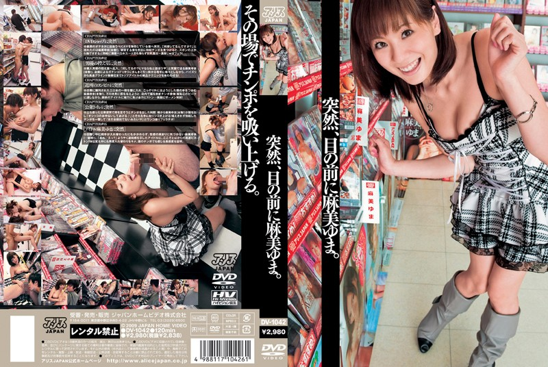 DV-1042 JavWhores Suddenly, Yuma Asami Is Right Before My Eyes.