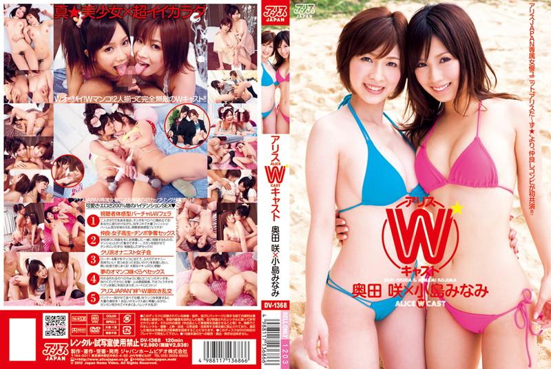 DV-1368 Javfinder Alice's Twin Cast – Saki Okada & Minami Kojima