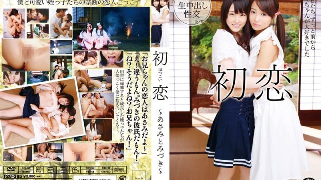 T28-385 xxx girls First Love ~Asami & Mizuki~