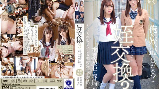 T28-552 Javout Noa Mizuhara Mei Haruki Niece Exchange 3 – A Video Record Of 2 Uncles Making A Breaking In Niece Exchange Transaction – Noa