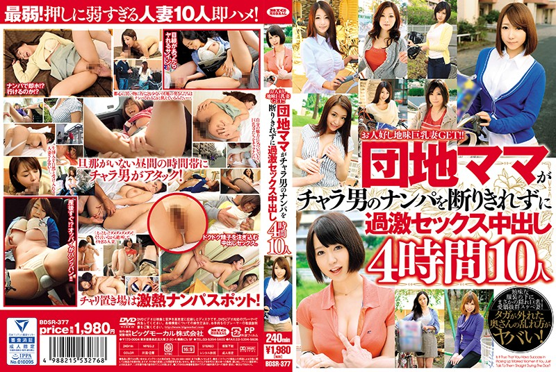 BDSR-377 japanese porn tube We Got Ourselves A Pushover Plain Jane Big Tits Wife! This Asshole Went Picking Up Girls And Found