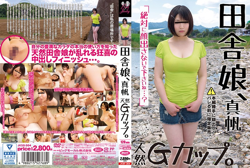 JKSR-304 jav watch Maho The Country Girl Is A G Cup Titty Natural Airhead Maho Inoue