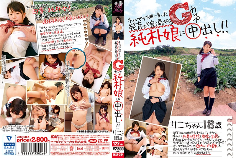 JKSR-354 free online porn This G-Cup Titty Naive Girl Grew Up On A Cabbage Farm And She's Still Growing! And We're Gonna