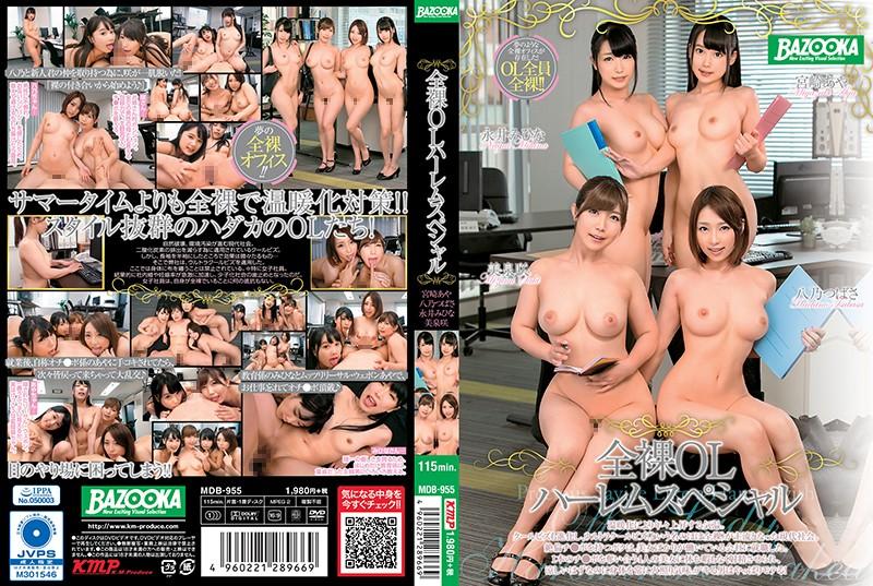 MDB-955 JavWhores Fully Naked Office Lady Harlem Special Aya Miyazaki Tsubasa Hachino Mihina Nagai Saki Mizumi