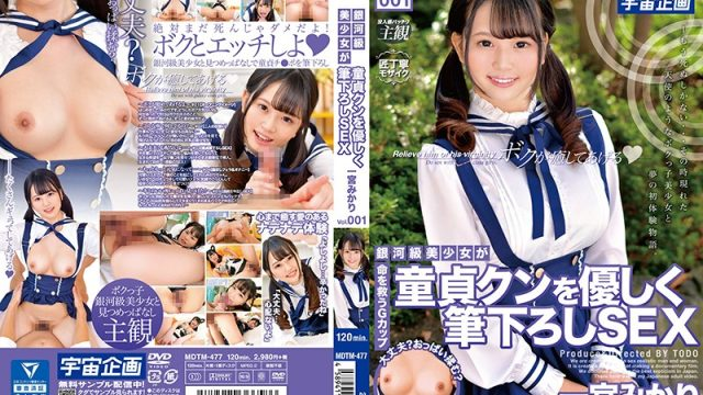 MDTM-477 Javbraze Mikari Ichimiya A Galaxian-Level Beautiful Girl Will Kindly And Gently Give A Cherry Boy Some Cherry Popping Sex