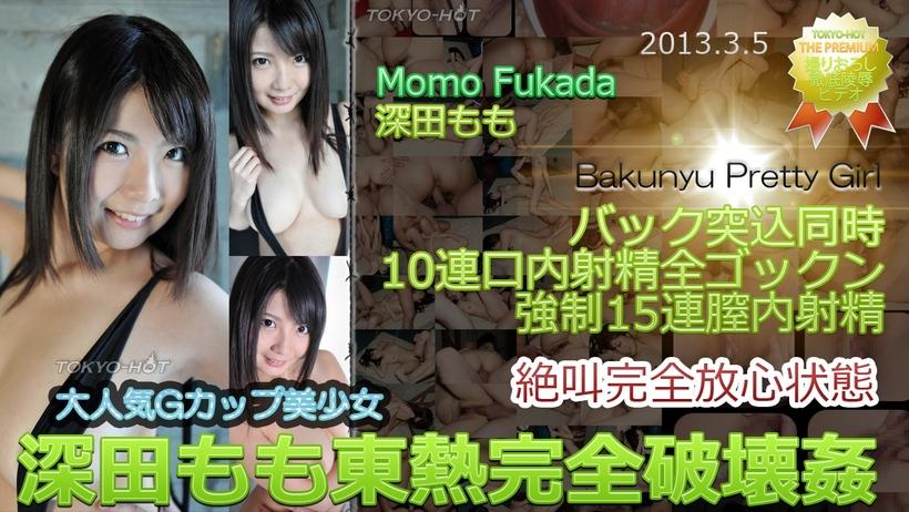 Tokyo Hot n0829 best japanese porn Bakunyu Pretty Girl