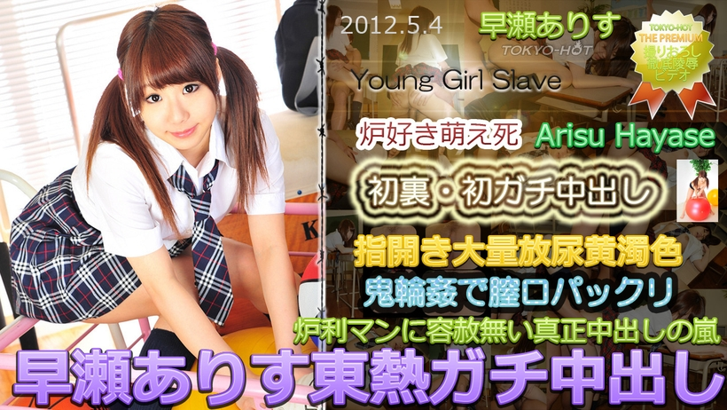 Tokyo Hot n0742 japanese sex movie Young Girl Slave