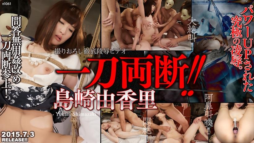 Tokyo Hot n1061 japanese sex Agonizing Cries Bondage