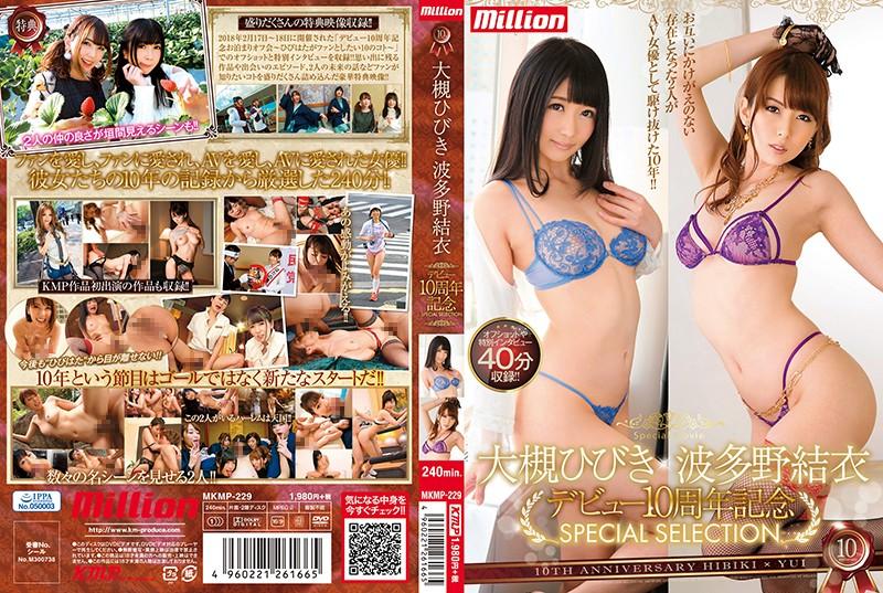 MKMP-229 jav porn best Hibiki Otsuki Yui Hatano 10-Year Debut Anniversary Special Selection