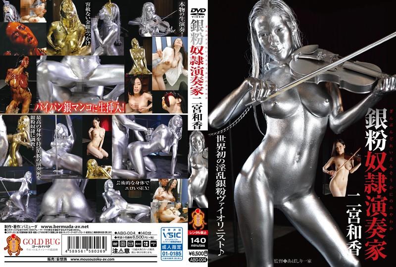 ABG-004 hd jav The Silver Coated Sex Slave Musician Waka Ninomiya
