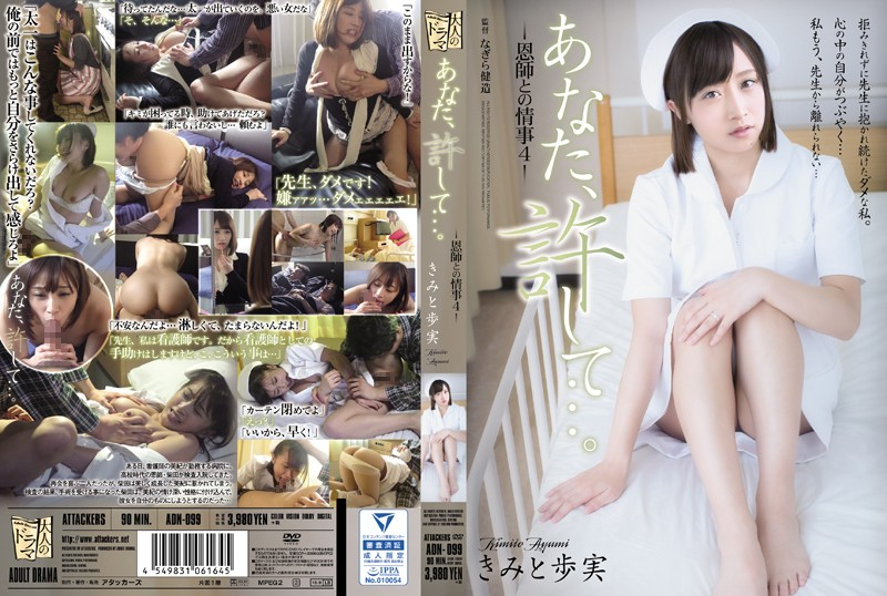 ADN-099 japan porn Darling, Forgive Me… An Affair With A Former Teacher 4- Ayumi Kimito