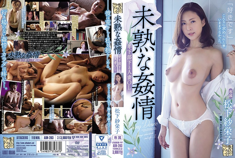 ADN-203 best jav Immature Adultery: Married Woman Office Lady And Her Younger Subordinate – Saeko Matsushita