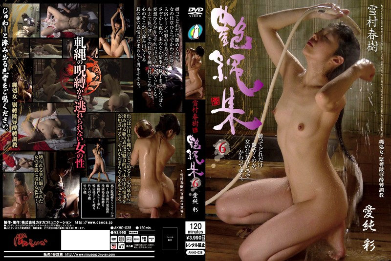 AKHO-038 japanese sex movie Haruki Yukimura Sexy Tied Up Collection 6 Aya Aizumi