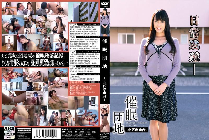 ANX-052 porn streaming Hypnotism Heights – Akamatsudai, Kita Ward – Nanami Hirose