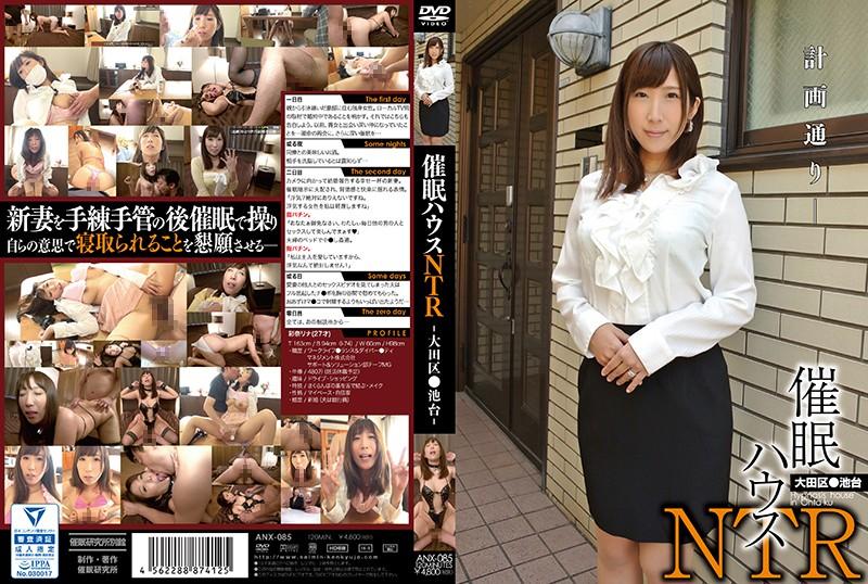 ANX-085 jap porn Hypnotism House NTR – Ota Ward – Ikedai – Rina Ayana