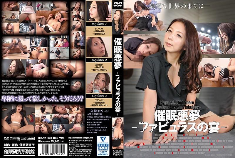 ANX-098 best jav Hypnotism Nightmare–The Fabulous Party Kimika Ichijo