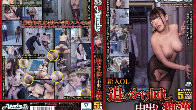 AP-465 jav for me We're Chasing These Fresh Face Office Ladies Around The Office The Creampie Molester Our Veteran