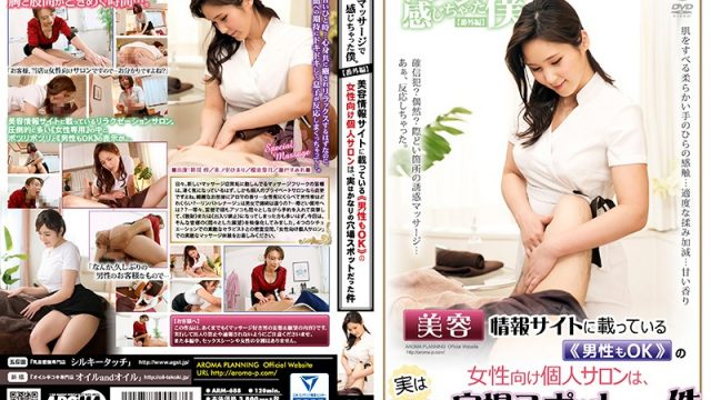 ARM-688 JavQD Hazuki Enomoto Sumire Seto I Got Really Horny From This Massage [Extra Edition] This Female Readers Choice Salon Is Listed In