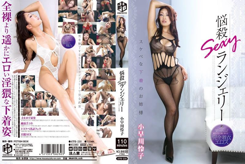 ATFB-230 jav free Enchanting Sexy Lingerie – Hot Babe In Kinky Undies Reiko Kobayakawa