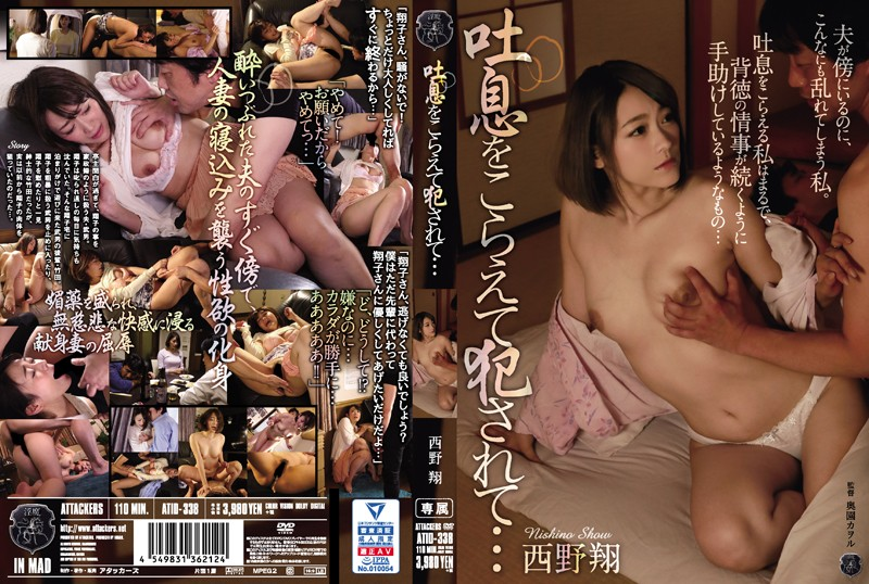 ATID-338 porn streaming Raped While Enduring the Sighs Sho Nishino