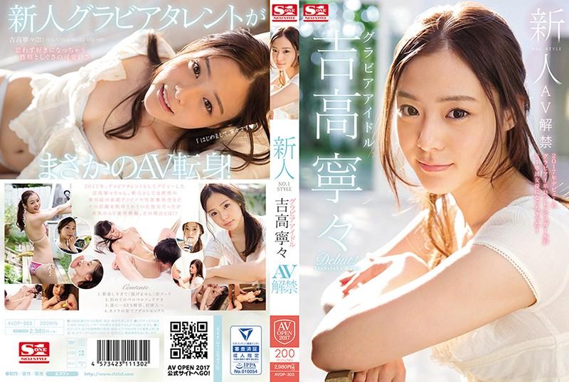 AVOP-303 jav789 Fresh Face. No. 1 Style: The Gravure Idol. Nene Yoshitaka AV Ban.