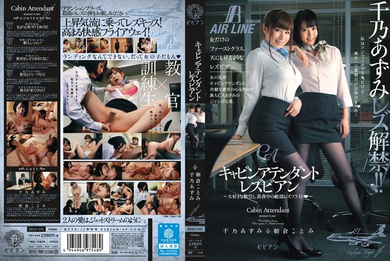 BBAN-041 asian porn video Kotomi Asakura Azumi Chino Lesbian Stewardesses ~Orgasmic Midnight Flight With Her Favorite Teacher~ Azumi Chino  Kotomi