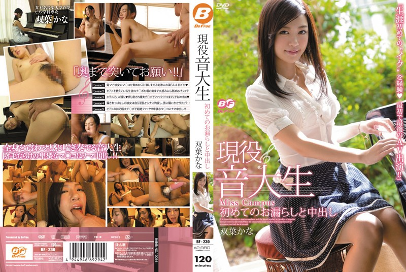 BF-230 japanese hd porn Music Student's First Time Leaking and Creampied  Kana Futaba