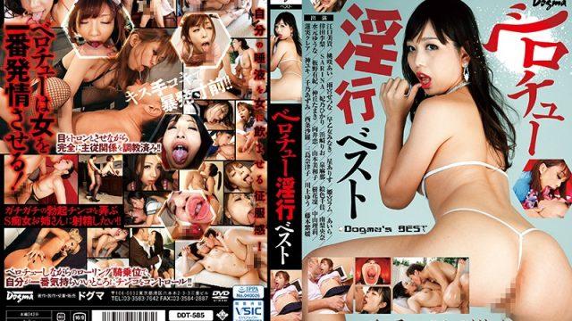 DDT-585 xxx girls Best of French Kisses & Dirty Talk