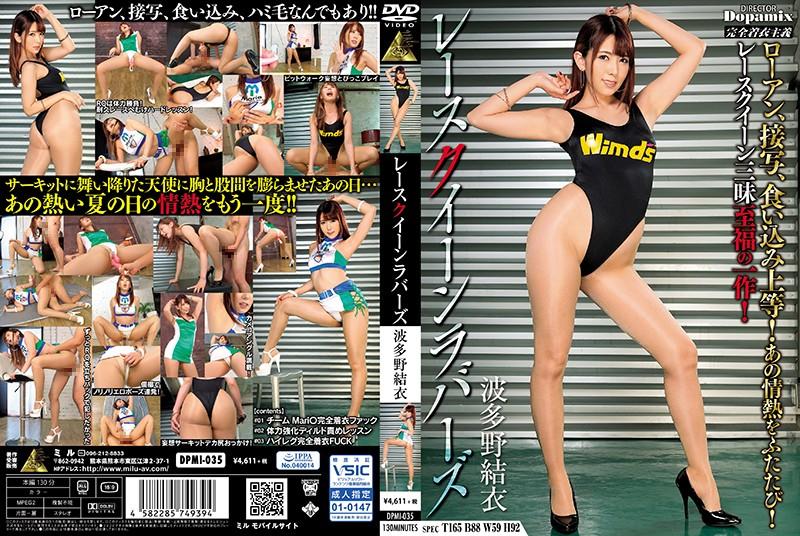 DPMI-035 hot jav Race Queen Lovers Yui Hatano