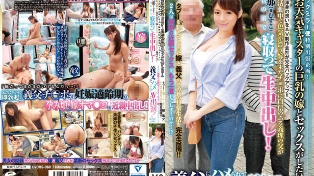 """DVDMS-060 streaming jav The Magic Mirror Number Bus Special Delivery Variety Show! """"I Want To Have Sex With A Big Tits"""