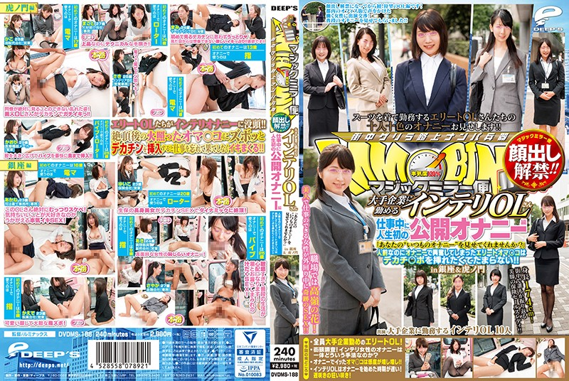 DVDMS-188 japanese sex Faces Revealed!! The Magic Mirror Number Bus An Intelligent Office Lady Who Works At A Major