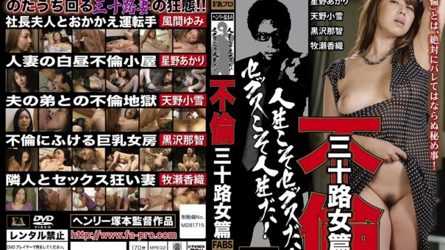 FABS-079 jap porn Adultery The Thirty Something Edition
