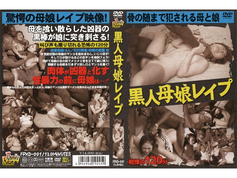 FPX-001 jav Black Guy Raping A Stepmother And Daughter