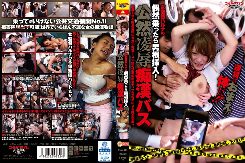 "GTAL-025 asian incest porn Yu Shinoda Yuki Natsume The Female Director Haruna's ""If You Happen To Get On, You're Fucked!"" Public Rape And Molestation"