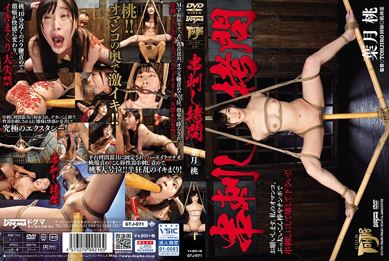 GTJ-071 japanese porn Skewer Torture Momo Hazuki