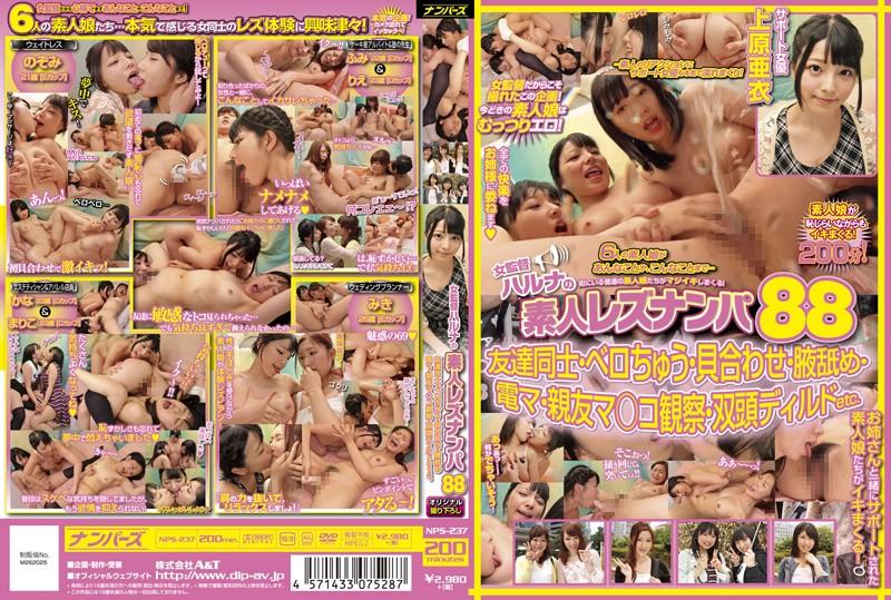 NPS-237 free japanese porn Ai Uehara Female Director Haruna Amateur Lesbian Seduction 88 Between Friends – French Kisses – Showing it to