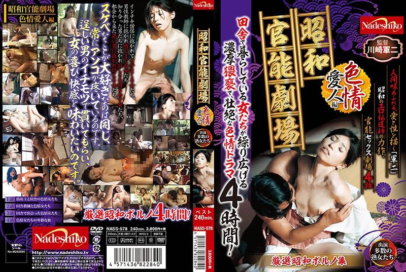 NASS-578 jav tube Showa Erotic Theater – Hot Mistress Edition