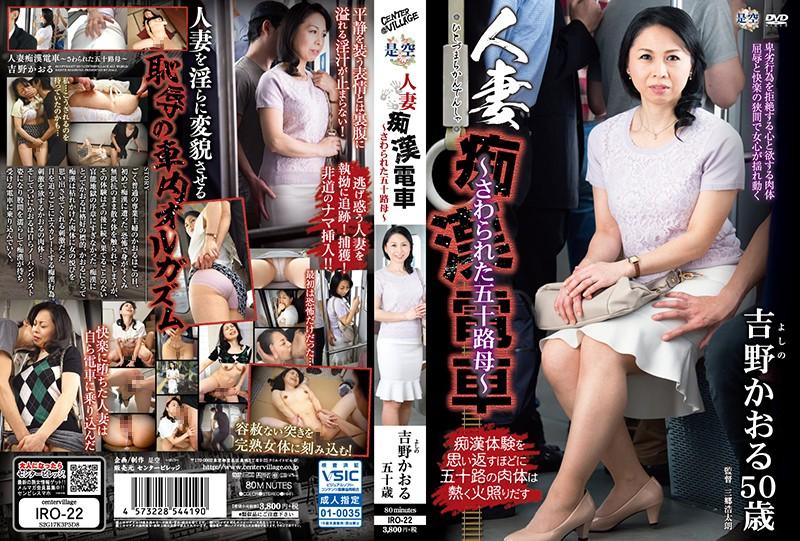 IRO-22 Javout Married Woman Molester's Train A Violated Fifty Something Mother Kaoru Yoshino