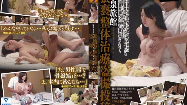 GS-1749 xxx movie Hot Springs Sex A Filthy Chiropractor Voyeur Posting [6]