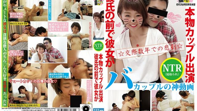 HONB-090 jav video Featuring Real Couples. In Front Of Their Boyfriends
