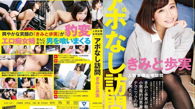 KWE-001 watch jav An Unannounced Visit Ayumi Kimito
