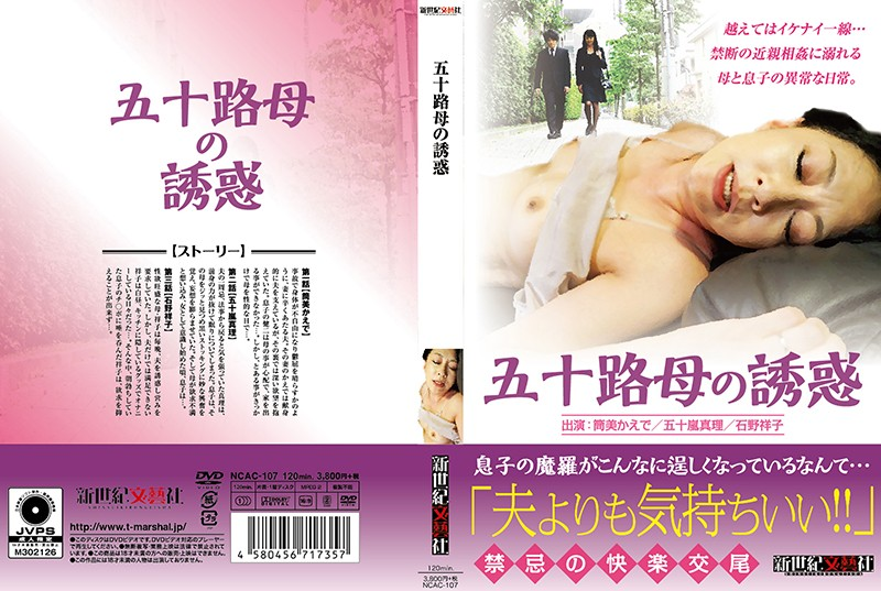 NCAC-107 porn asian Tempting 50-Something MILF