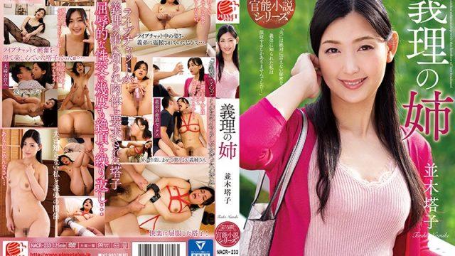 NACR-233 javxxx Sister-in-law Toko Namiki