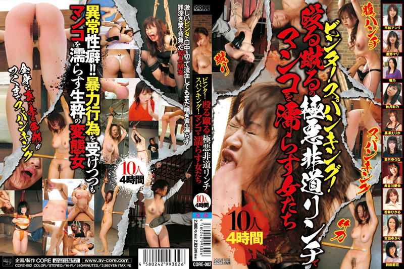 CORE-002 xxx movie Slapping! Spanking! Punching And Kicking! Girls That Get Wet From Inhuman Abuse 10 Girls 4 Hours