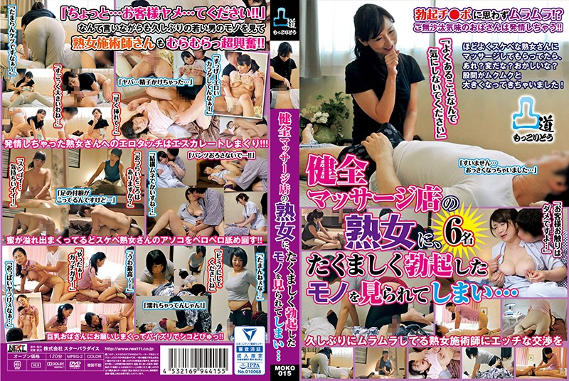 MOKO-015 japanese hd porn A Mature Woman In A Respectable Massage Parlor Saw My Big Boner…