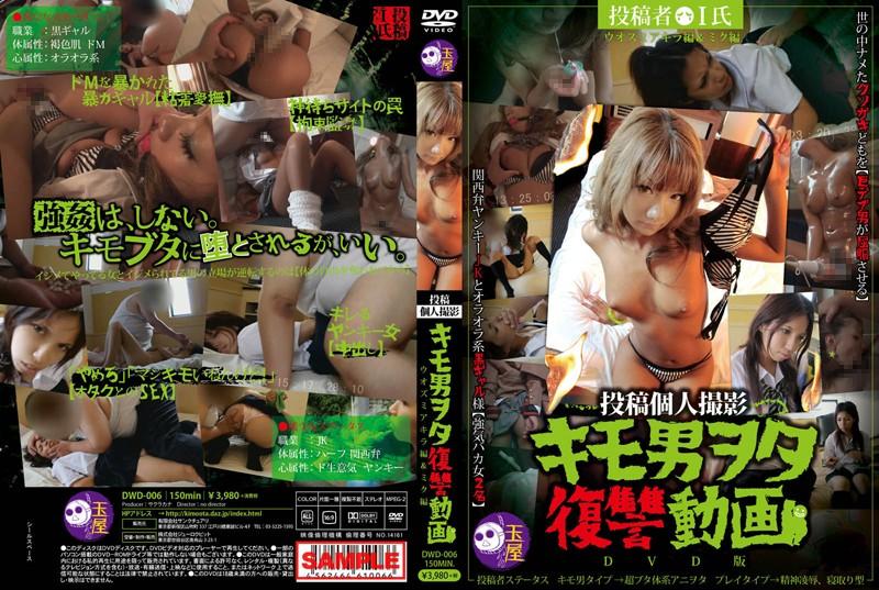 DWD-006 jav free Posting Personal Videos Creepy Otaku Revenge Video Akira Uozumi Edition And Miku Edition