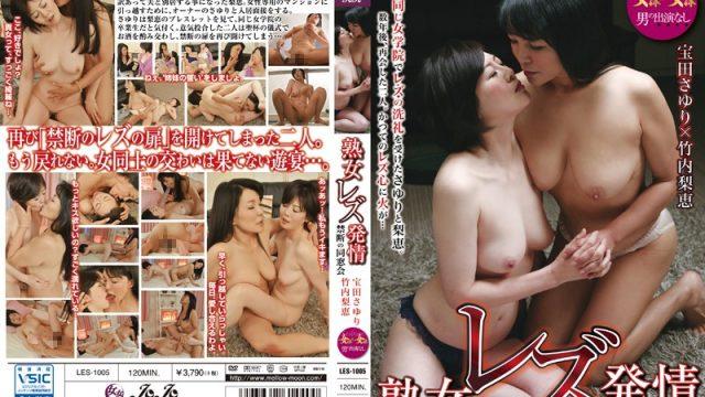 LES-1005 jav for me A Horny Lesbian Mature Woman The Forbidden Class Reunion Sayuri Takarada Rie Takeuchi