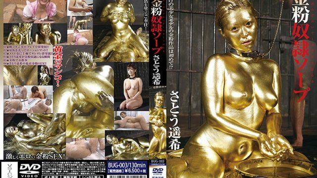 BUG-003 watch jav Gold Dust Slave Soapland Haruki Sato