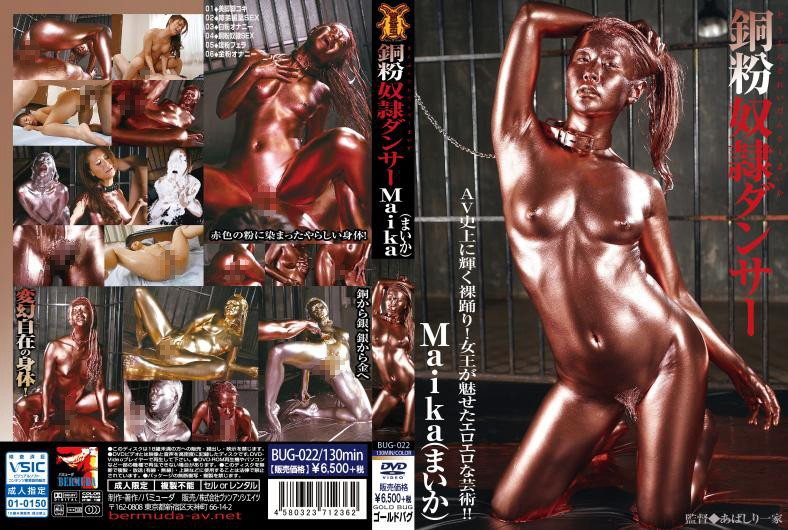 BUG-022 jav japanese Copper Glittery Slave Dancer Maika
