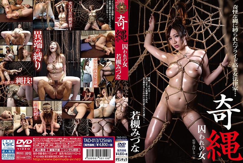TAD-013 best free hd porn Mysterious Bondage The Captured Woman Mizuna Wakatsuki